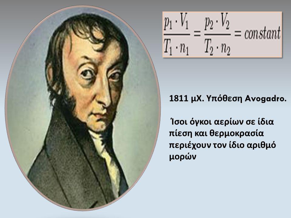 1811 μΧ. Υπόθεση Avogadro. Ίσοι όγκοι αερίων σε ίδια πίεση και θερμοκρασία περιέχουν τον ίδιο αριθμό μορών