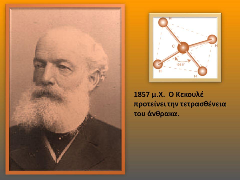 1857 μ. Χ. Ο Κεκουλέ προτείνει την τετρασθένεια του άνθρακα.