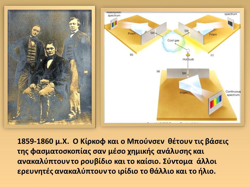 1859-1860 μ. Χ. Ο Κίρκοφ και ο Μπούνσεν θέτουν τις βάσεις της φασματοσκοπίας σαν μέσο χημικής ανάλυσης και ανακαλύπτουν το ρουβίδιο και το καίσιο. Σύν