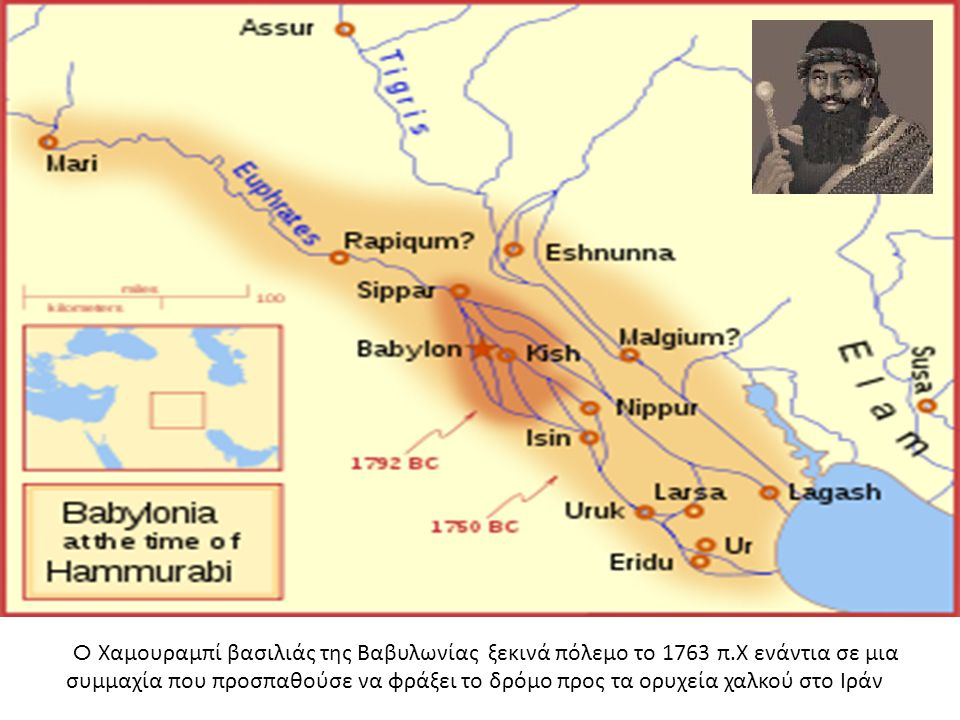 O Χαμουραμπί βασιλιάς της Βαβυλωνίας ξεκινά πόλεμο το 1763 π. Χ ενάντια σε μια συμμαχία που προσπαθούσε να φράξει το δρόμο προς τα ορυχεία χαλκού στο