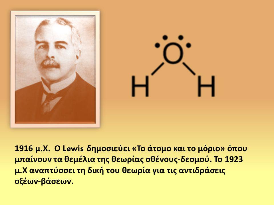 1916 μ. Χ. Ο Lewis δημοσιεύει « Το άτομο και το μόριο » όπου μπαίνουν τα θεμέλια της θεωρίας σθένους - δεσμού. Το 1923 μ. Χ αναπτύσσει τη δική του θεω