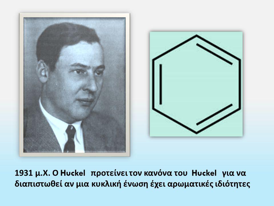 1931 μ. Χ. Ο Huckel προτείνει τον κανόνα του Huckel για να διαπιστωθεί αν μια κυκλική ένωση έχει αρωματικές ιδιότητες
