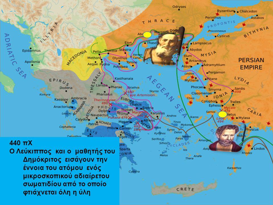 440 πΧ Ο Λεύκιππος και ο μαθητής του Δημόκριτος εισάγουν την έννοια του ατόμου ενός μικροσκοπικού αδιαίρετου σωματιδίου από το οποίο φτιάχνεται όλη η