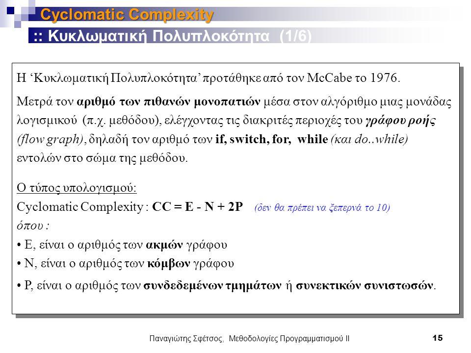 Παναγιώτης Σφέτσος, Μεθοδολογίες Προγραμματισμού ΙΙ 15 Cyclomatic Complexity Η 'Κυκλωματική Πολυπλοκότητα' προτάθηκε από τον McCabe το 1976.