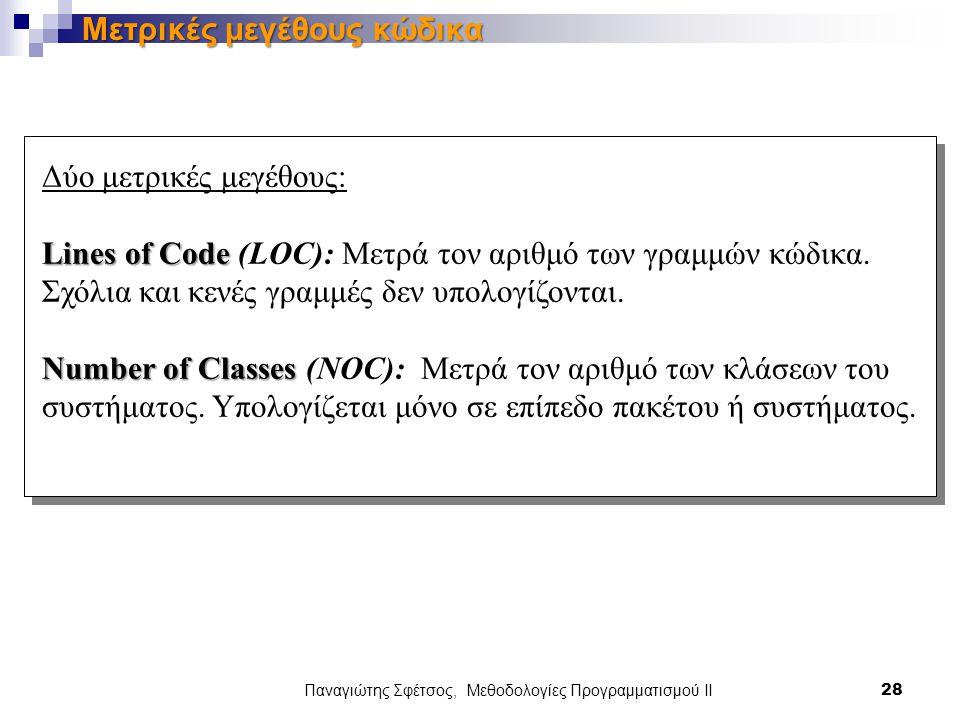 Παναγιώτης Σφέτσος, Μεθοδολογίες Προγραμματισμού ΙΙ 28 Μετρικές μεγέθους κώδικα Δύο μετρικές μεγέθους: Lines of Code Lines of Code (LOC): Μετρά τον αριθμό των γραμμών κώδικα.