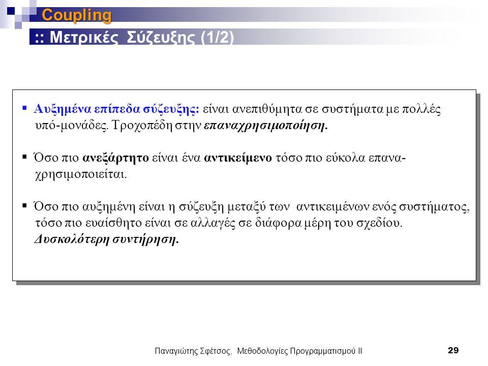 Παναγιώτης Σφέτσος, Μεθοδολογίες Προγραμματισμού ΙΙ 29 Coupling  Αυξημένα επίπεδα σύζευξης: είναι ανεπιθύμητα σε συστήματα με πολλές υπό-μονάδες.