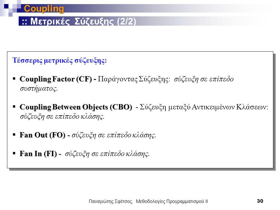 Παναγιώτης Σφέτσος, Μεθοδολογίες Προγραμματισμού ΙΙ 30 Coupling Τέσσερις μετρικές σύζευξης: Coupling Factor (CF)  Coupling Factor (CF) - Παράγοντας Σύζευξης: σύζευξη σε επίπεδο συστήματος.