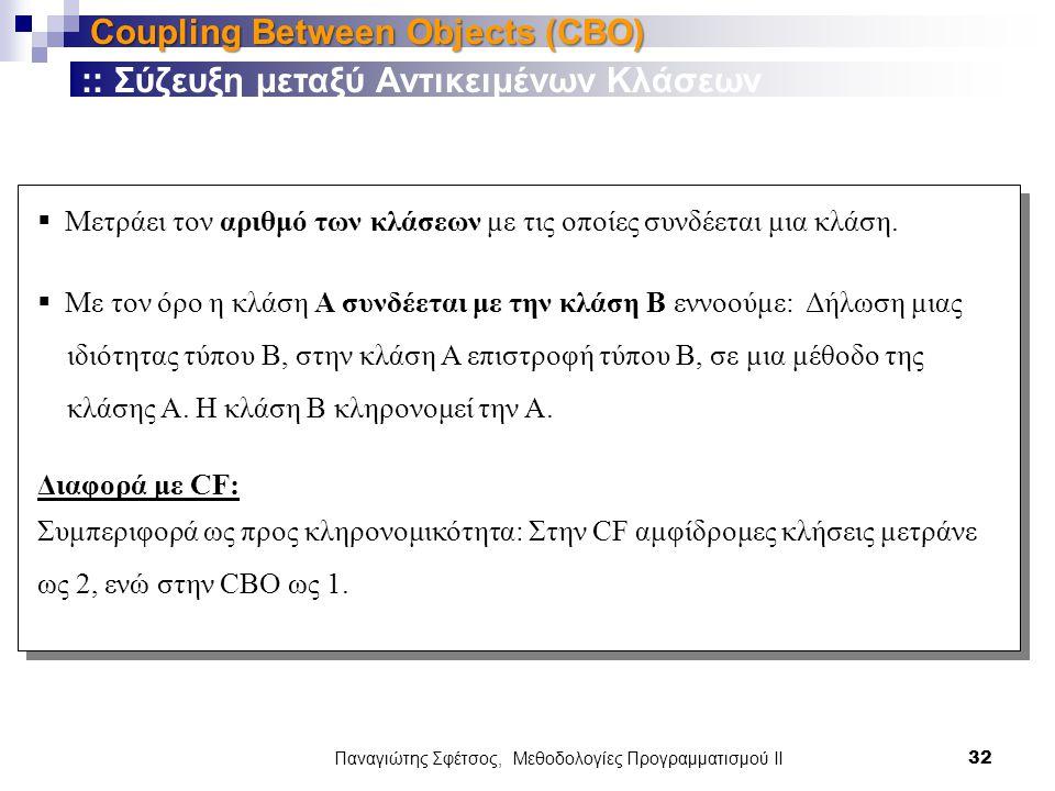 Παναγιώτης Σφέτσος, Μεθοδολογίες Προγραμματισμού ΙΙ 32 Coupling Between Objects (CBO)  Μετράει τον αριθμό των κλάσεων με τις οποίες συνδέεται μια κλάση.