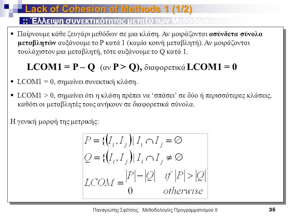 Παναγιώτης Σφέτσος, Μεθοδολογίες Προγραμματισμού ΙΙ 35 Lack of Cohesion of Methods 1 (1/2)  Παίρνουμε κάθε ζευγάρι μεθόδων σε μια κλάση.