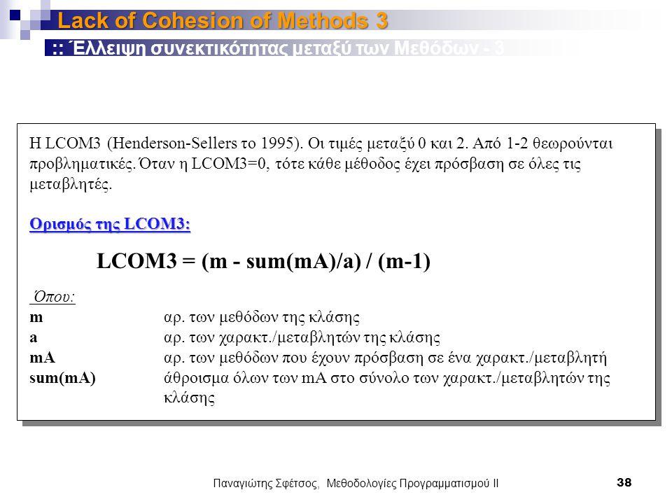 Παναγιώτης Σφέτσος, Μεθοδολογίες Προγραμματισμού ΙΙ 38 Lack of Cohesion of Methods 3 H LCOM3 (Henderson-Sellers το 1995).