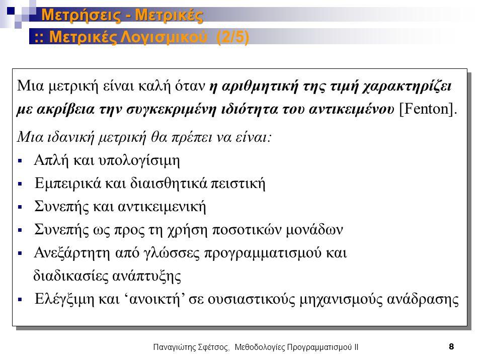 Παναγιώτης Σφέτσος, Μεθοδολογίες Προγραμματισμού ΙΙ 8 Μετρήσεις - Μετρικές Μια μετρική είναι καλή όταν η αριθμητική της τιμή χαρακτηρίζει με ακρίβεια την συγκεκριμένη ιδιότητα του αντικειμένου [Fenton].