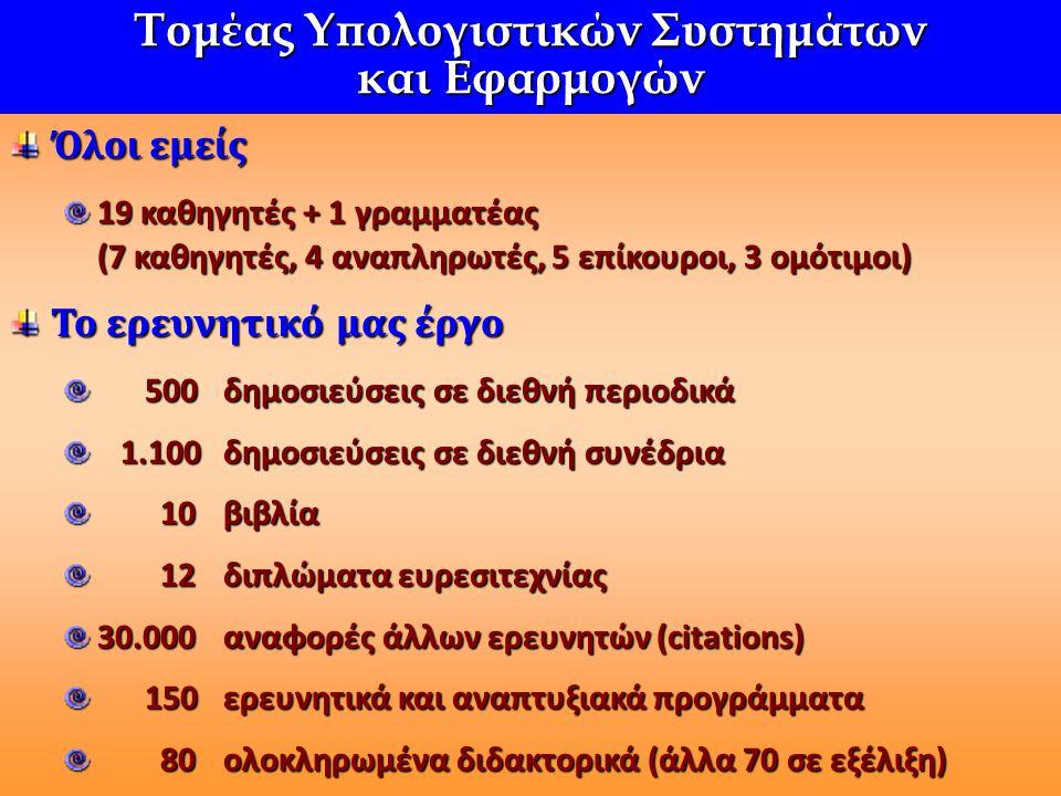 Τομέας Υπολογιστικών Συστημάτων και Εφαρμογών Εκπαίδευση στην Επιστήμη και στη Μηχανική των Υπολογιστών 17 υποχρεωτικά μαθήματα κορμού (συμπεριλαμβάνονται 5 διπλά τμήματα και 2 υποστήριξη) 17 μαθήματα επιλογής 28 μεταπτυχιακά μαθήματα, που υποστηρίζουν  Τις 2 κατευθύνσεις του Προγράμματος Μεταπτυχιακών Σπουδών του Τμήματος Πληροφορικής και Τηλεπικοινωνιών (Προηγμένα Πληροφοριακά Συστήματα και Τεχνολογία Υπολογιστικών Συστημάτων)  Τα Διατμηματικά Προγράμματα Μεταπτυχιακών Σπουδών: - Λογική και Θεωρία Αλγορίθμων και Υπολογισμού - Βασική και Εφαρμοσμένη Γνωσιακή Επιστήμη - Ηλεκτρονικής, Ραδιοηλεκτρολογίας και Αυτοματισμού - Μικροηλεκτρονική - Οικονομική και Διοίκηση των Τηλεπικοινωνιακών Δικτύων - Οικονομική και Διοίκηση των Τηλεπικοινωνιακών Δικτύων - Τεχνολογίες Πληροφορικής στην Ιατρική και τη Βιολογία - Τεχνολογίες Πληροφορικής στην Ιατρική και τη Βιολογία