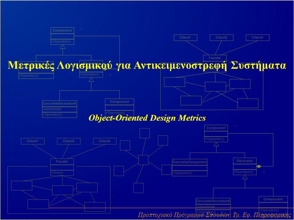 Μετρικές Λογισμικού για Αντικειμενοστρεφή Συστήματα Object-Oriented Design Metrics Προπτυχιακό Πρόγραμμα Σπουδών, Τμ. Εφ. Πληροφορικής