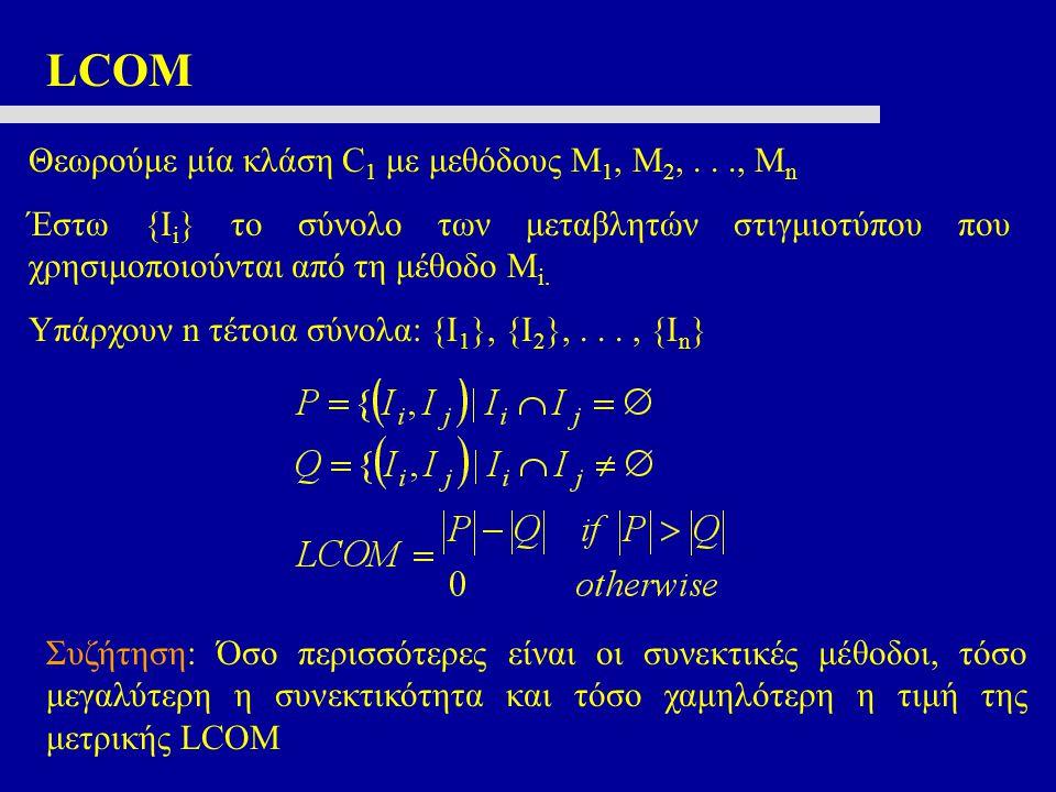 LCOM Θεωρούμε μία κλάση C 1 με μεθόδους M 1, M 2,..., M n Έστω {I i } το σύνολο των μεταβλητών στιγμιοτύπου που χρησιμοποιούνται από τη μέθοδο M i. Υπ