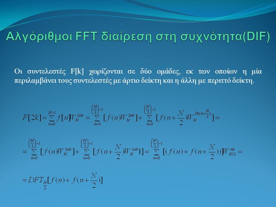 Οι συντελεστές F[k] χωρίζονται σε δύο ομάδες, εκ των οποίων η μία περιλαμβάνει τους συντελεστές με άρτιο δείκτη και η άλλη με περιττό δείκτη.