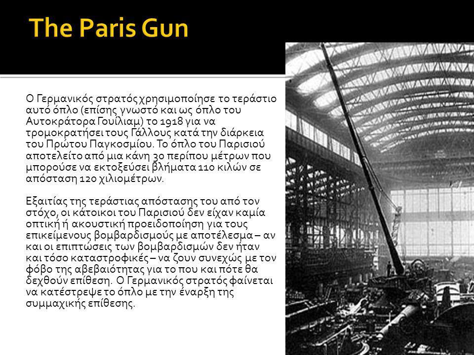 Ο Γερμανικός στρατός χρησιμοποίησε το τεράστιο αυτό όπλο (επίσης γνωστό και ως όπλο του Αυτοκράτορα Γουίλιαμ) το 1918 για να τρομοκρατήσει τους Γάλλου