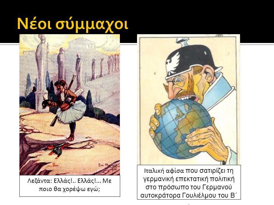 Λεζάντα: Ελλάς!.. Ελλάς!... Με ποιο θα χορέψω εγώ; Ιταλική αφίσα που σατιρίζει τη γερμανική επεκτατική πολιτική στο πρόσωπο του Γερμανού αυτοκράτορα Γ