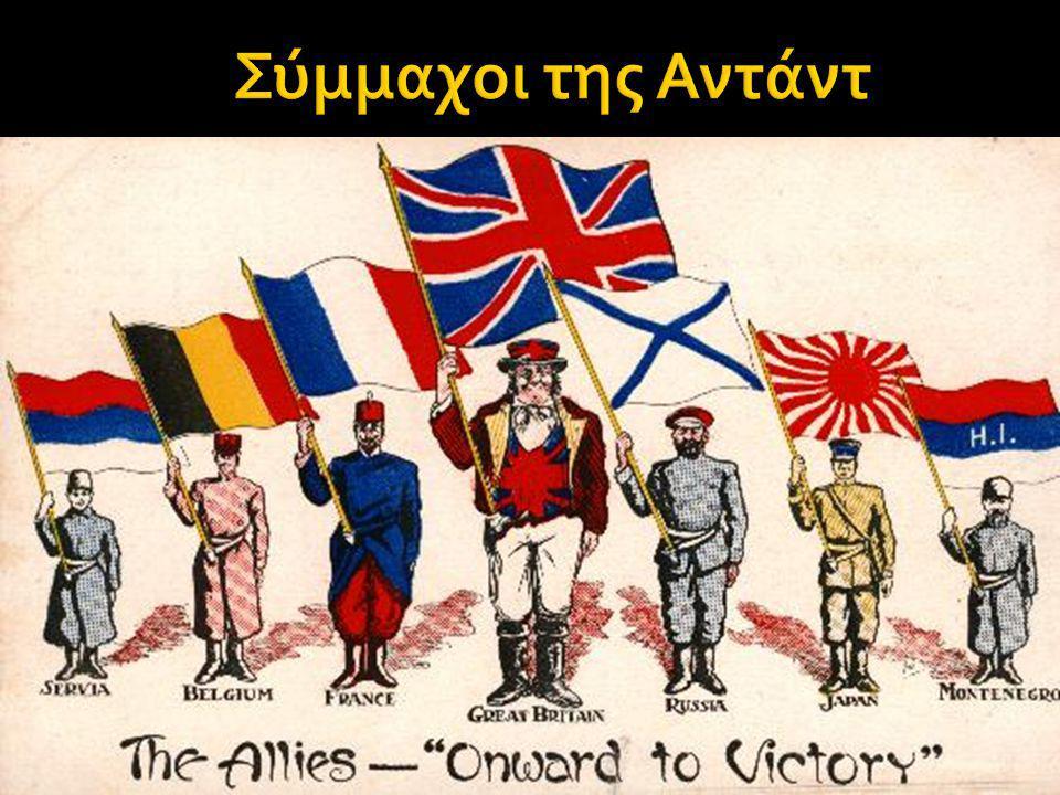 Κεντρικές Δυνάμεις Αντάντ και σύμμαχοί της