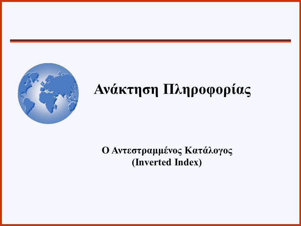 Ανάκτηση ΠληροφορίαςΤμήμα Πληροφορικής ΑΠΘ 2 Περιεχόμενα  Χρησιμότητα καταλόγων  Δομή του Αντεστραμμένου Καταλόγου  Επεξεργασία ερωτημάτων  Κατασκευή καταλόγου  Συντήρηση (μετά από εισαγωγή εγγράφων)  Συμπίεση
