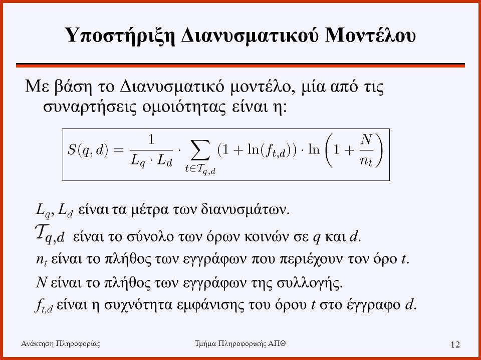 Ανάκτηση ΠληροφορίαςΤμήμα Πληροφορικής ΑΠΘ 12 Υποστήριξη Διανυσματικού Μοντέλου Με βάση το Διανυσματικό μοντέλο, μία από τις συναρτήσεις ομοιότητας εί