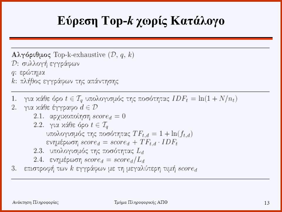 Ανάκτηση ΠληροφορίαςΤμήμα Πληροφορικής ΑΠΘ 13 Εύρεση Top-k χωρίς Κατάλογο