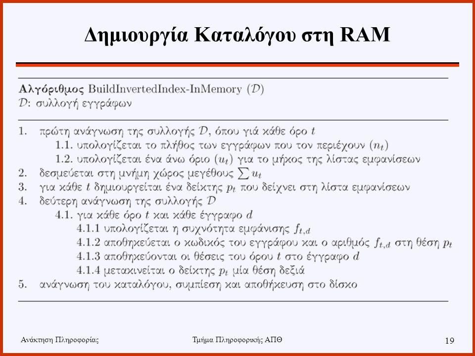 Ανάκτηση ΠληροφορίαςΤμήμα Πληροφορικής ΑΠΘ 19 Δημιουργία Καταλόγου στη RAM