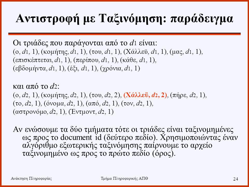 Ανάκτηση ΠληροφορίαςΤμήμα Πληροφορικής ΑΠΘ 24 Αντιστροφή με Ταξινόμηση: παράδειγμα Οι τριάδες που παράγονται από το d 1 είναι: (o, d 1, 1), (κομήτης,