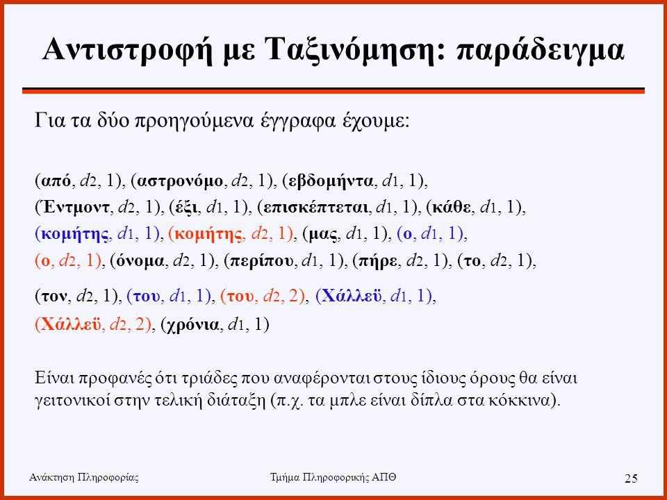Ανάκτηση ΠληροφορίαςΤμήμα Πληροφορικής ΑΠΘ 25 Αντιστροφή με Ταξινόμηση: παράδειγμα Για τα δύο προηγούμενα έγγραφα έχουμε: (από, d 2, 1), (αστρονόμο, d