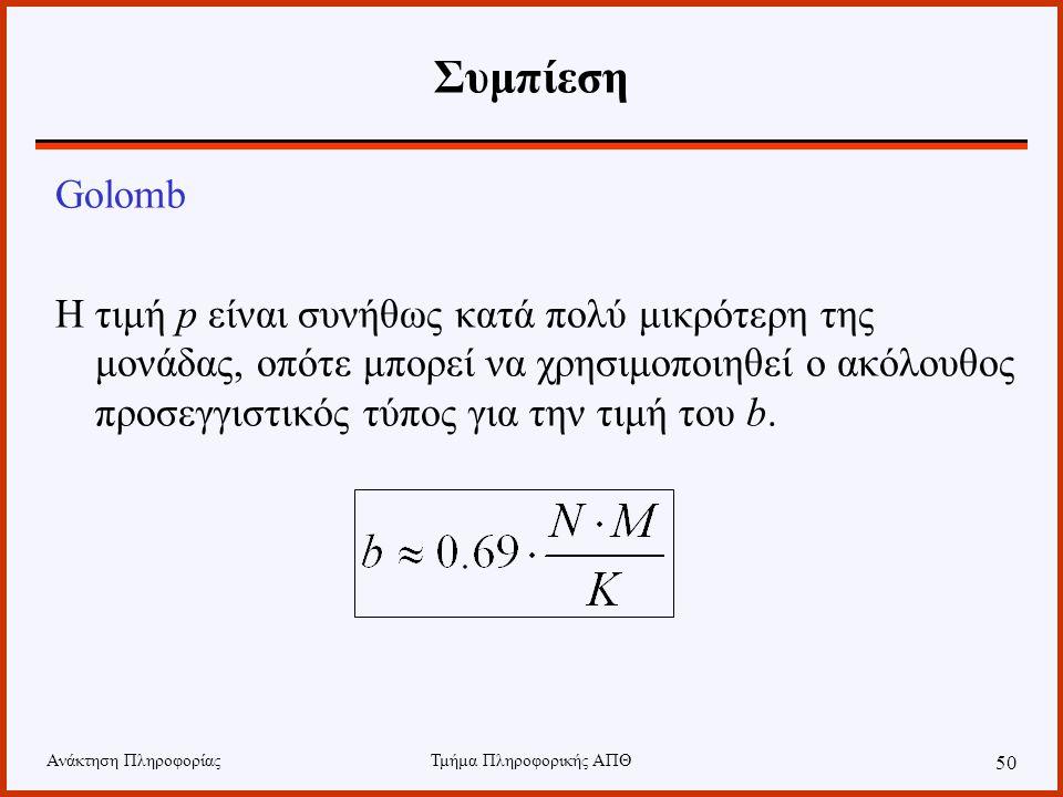 Ανάκτηση ΠληροφορίαςΤμήμα Πληροφορικής ΑΠΘ 50 Συμπίεση Golomb Η τιμή p είναι συνήθως κατά πολύ μικρότερη της μονάδας, οπότε μπορεί να χρησιμοποιηθεί ο