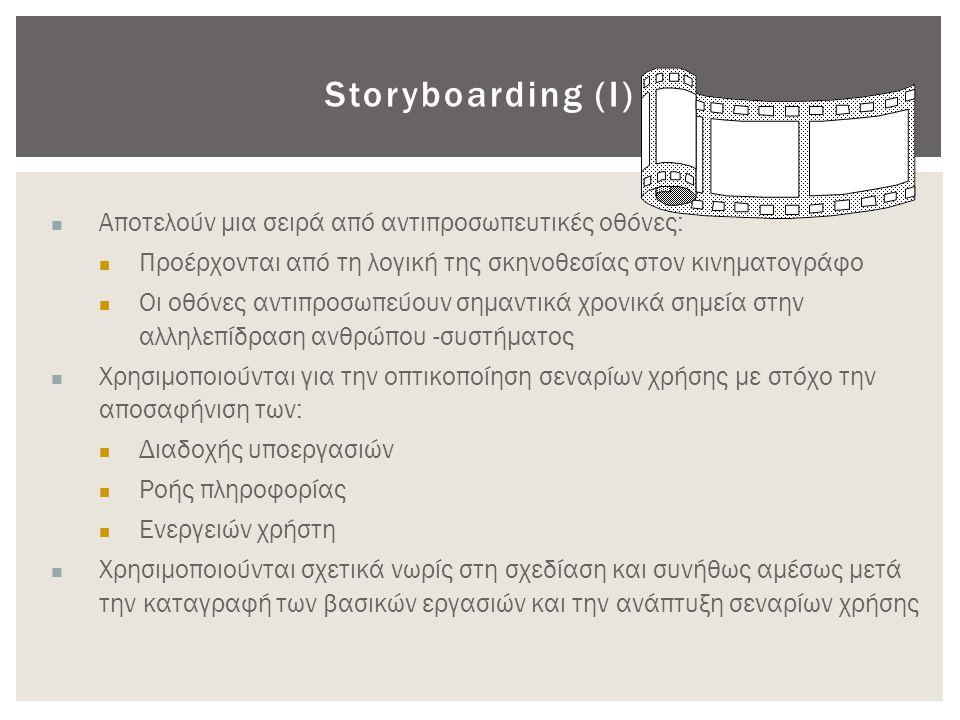 Storyboarding (I) Αποτελούν μια σειρά από αντιπροσωπευτικές οθόνες: Προέρχονται από τη λογική της σκηνοθεσίας στον κινηματογράφο Οι οθόνες αντιπροσωπε