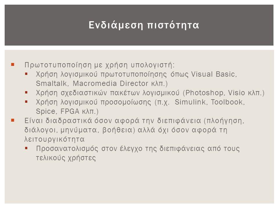 Ενδιάμεση πιστότητα  Πρωτοτυποποίηση με χρήση υπολογιστή:  Χρήση λογισμικού πρωτοτυποποίησης όπως Visual Basic, Smaltalk, Macromedia Director κλπ.)