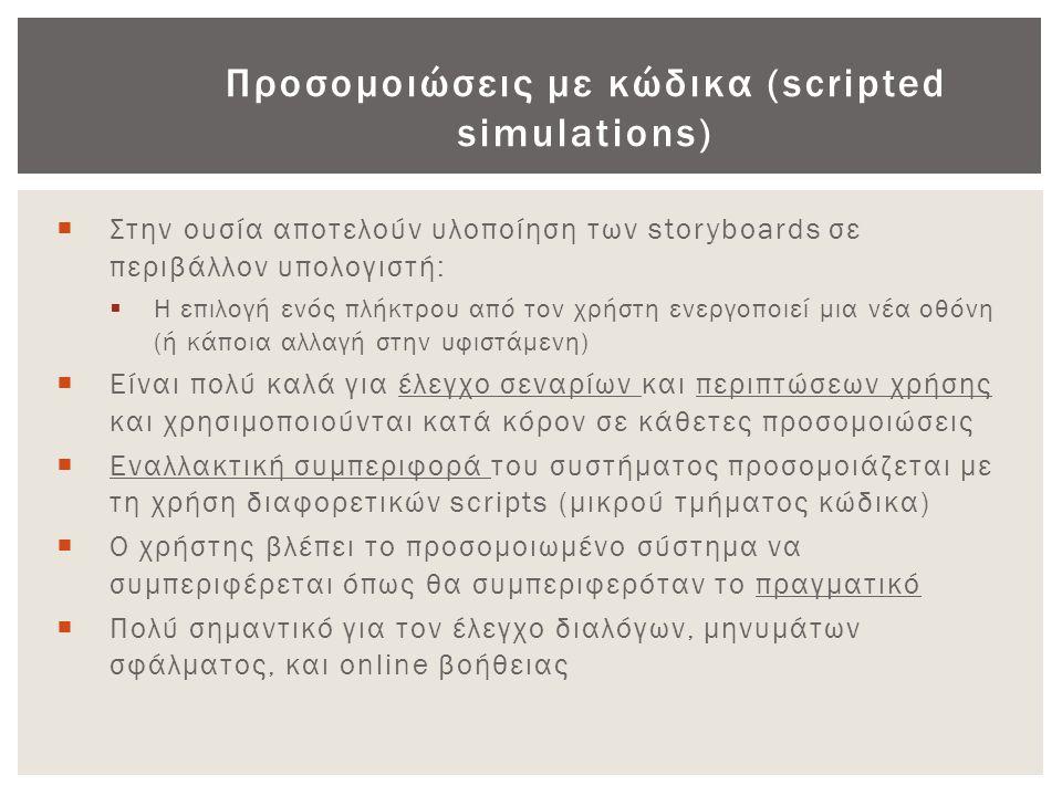 Προσομοιώσεις με κώδικα (scripted simulations)  Στην ουσία αποτελούν υλοποίηση των storyboards σε περιβάλλον υπολογιστή:  Η επιλογή ενός πλήκτρου απ
