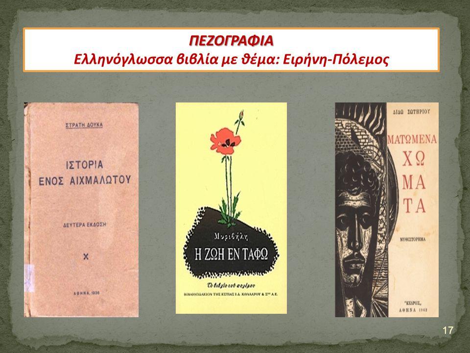 17 ΠΕΖΟΓΡΑΦΙΑ Ελληνόγλωσσα βιβλία με θέμα: Ειρήνη-Πόλεμος