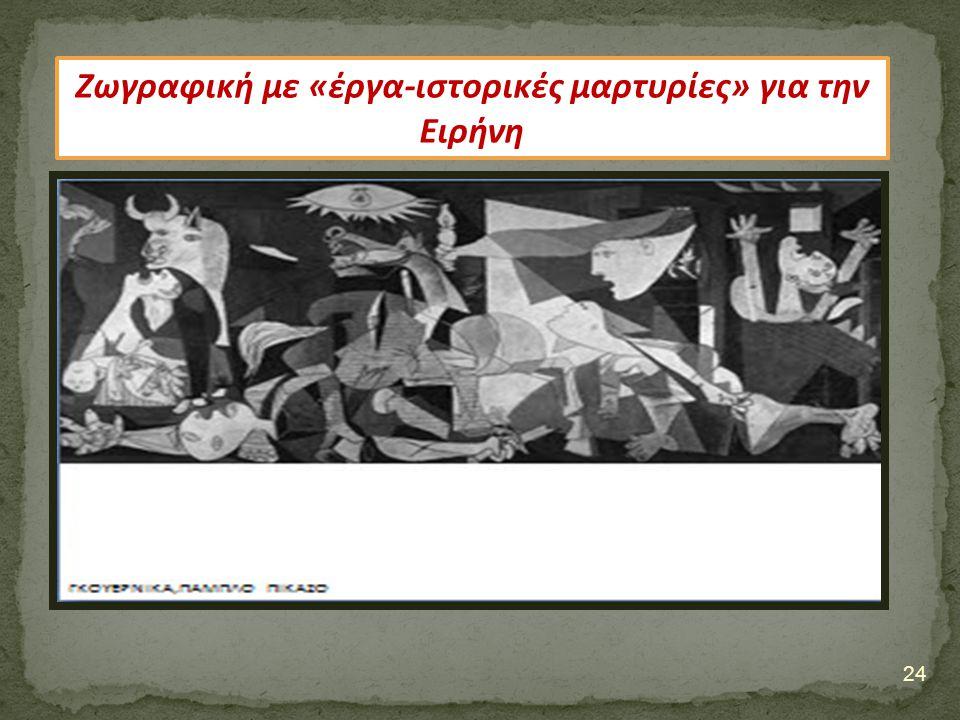 24 Ζωγραφική με «έργα-ιστορικές μαρτυρίες» για την Ειρήνη