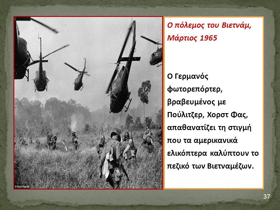 Ο πόλεμος του Βιετνάμ, Μάρτιος 1965 Ο Γερμανός φωτορεπόρτερ, βραβευμένος με Πούλιτζερ, Χορστ Φας, απαθανατίζει τη στιγμή που τα αμερικανικά ελικόπτερα