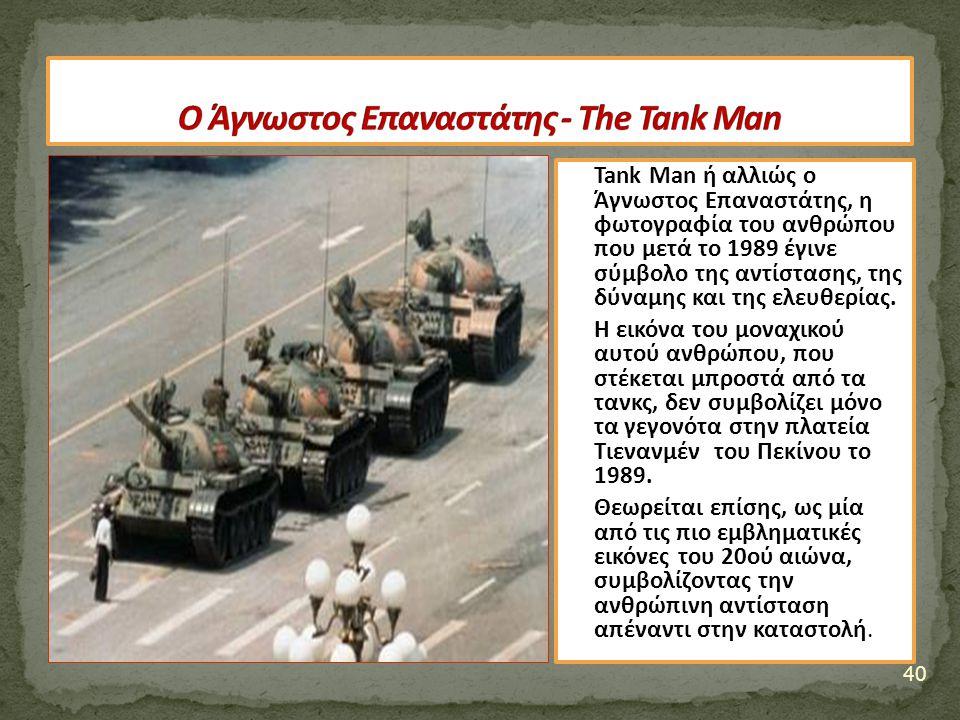40 Tank Man ή αλλιώς ο Άγνωστος Επαναστάτης, η φωτογραφία του ανθρώπου που μετά το 1989 έγινε σύμβολο της αντίστασης, της δύναμης και της ελευθερίας.