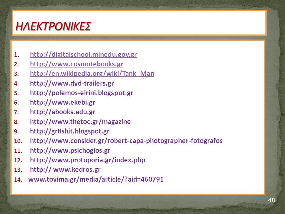 1. http://digitalschool.minedu.gov.gr http://digitalschool.minedu.gov.gr 2. http://www.cosmotebooks.gr http://www.cosmotebooks.gr 3. http://en.wikiped