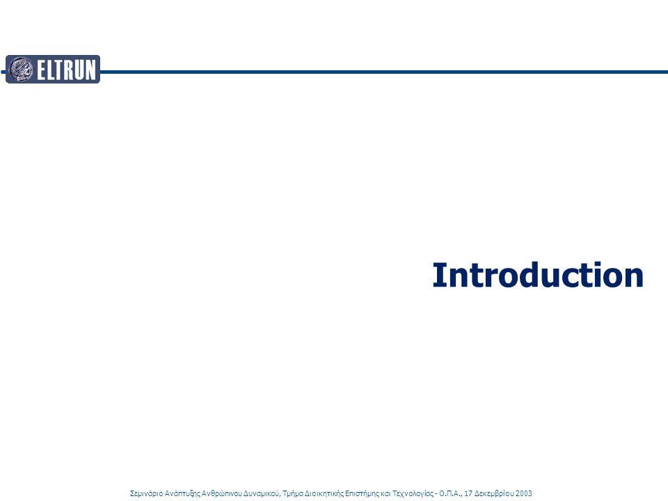 Σεμινάριο Ανάπτυξης Ανθρώπινου Δυναμικού, Τμήμα Διοικητικής Επιστήμης και Τεχνολογίας - Ο.Π.Α., 17 Δεκεμβρίου 2003 Introduction