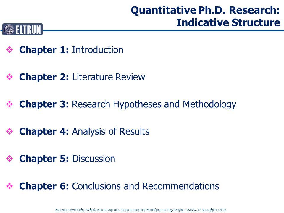 Σεμινάριο Ανάπτυξης Ανθρώπινου Δυναμικού, Τμήμα Διοικητικής Επιστήμης και Τεχνολογίας - Ο.Π.Α., 17 Δεκεμβρίου 2003 Quantitative Ph.D.