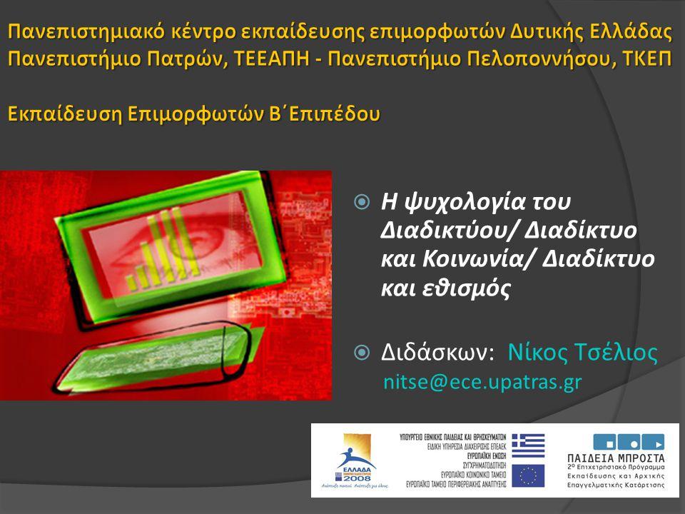  Η ψυχολογία του Διαδικτύου/ Διαδίκτυο και Κοινωνία/ Διαδίκτυο και εθισμός  Διδάσκων: Nίκος Τσέλιος nitse@ece.upatras.gr