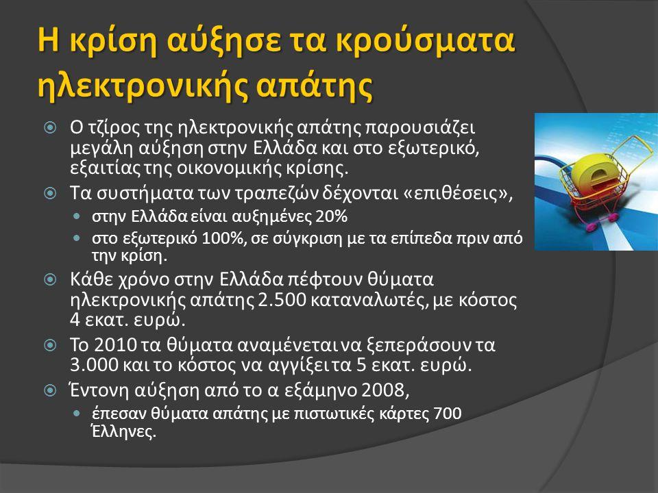  Ο τζίρος της ηλεκτρονικής απάτης παρουσιάζει μεγάλη αύξηση στην Ελλάδα και στο εξωτερικό, εξαιτίας της οικονομικής κρίσης.  Τα συστήματα των τραπεζ