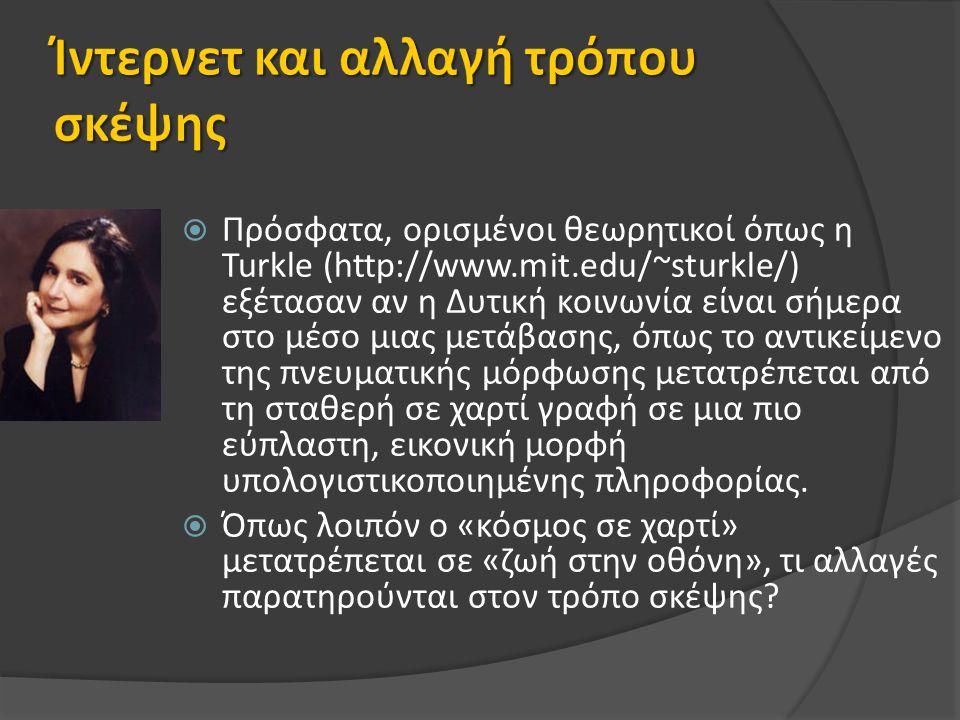  Πρόσφατα, ορισμένοι θεωρητικοί όπως η Turkle (http://www.mit.edu/~sturkle/) εξέτασαν αν η Δυτική κοινωνία είναι σήμερα στο μέσο μιας μετάβασης, όπως