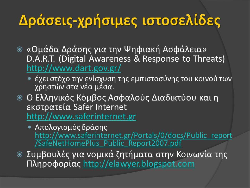  «Ομάδα Δράσης για την Ψηφιακή Ασφάλεια» D.A.R.T. (Digital Awareness & Response to Threats) http://www.dart.gov.gr/ http://www.dart.gov.gr/ έχει στόχ