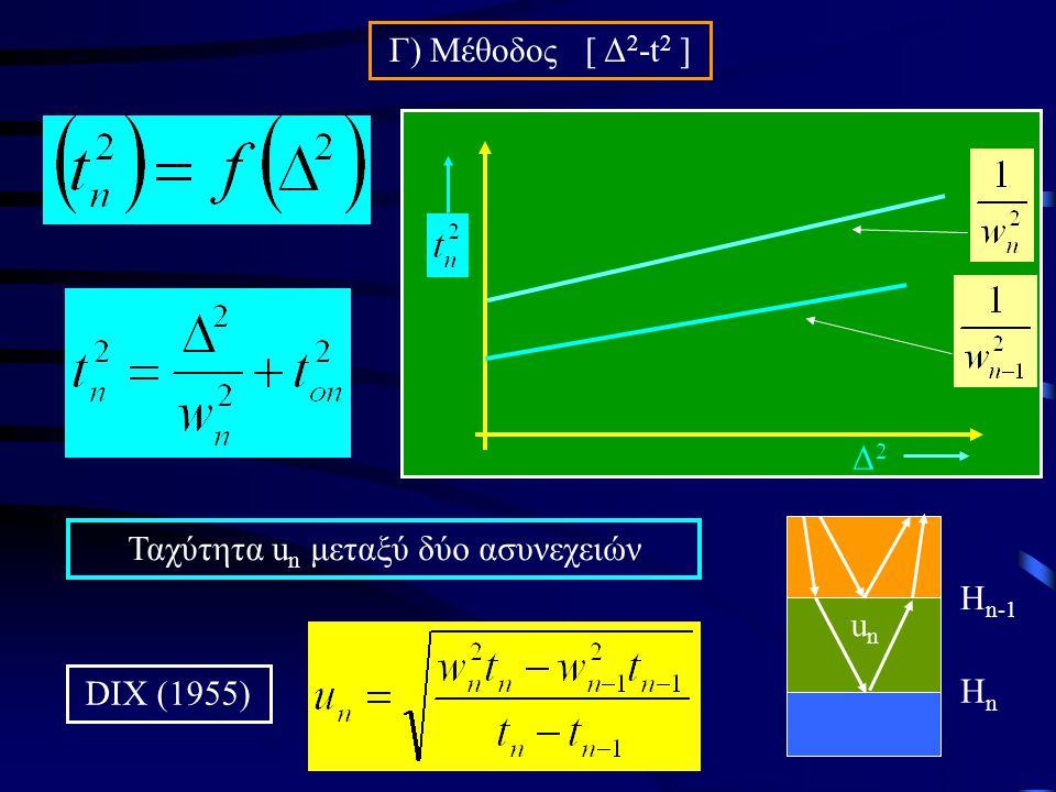 Γ) Μέθοδος [ Δ 2 -t 2 ] Δ2Δ2 DIX (1955) unun HnHn H n-1 Ταχύτητα u n μεταξύ δύο ασυνεχειών