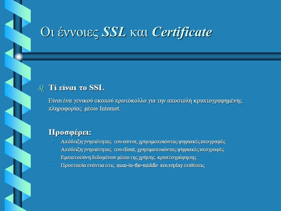 Οι έννοιες SSL και Certificate  Τί είναι το SSL Είναι ένα γενικού σκοπού πρωτόκολλο για την αποστολή κρυπτογραφημένης πληροφορίας μέσω Internet.