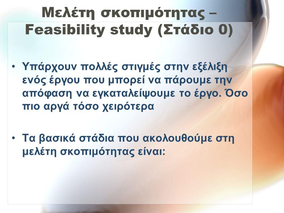 Μελέτη σκοπιμότητας – Feasibility study (Στάδιο 0) Υπάρχουν πολλές στιγμές στην εξέλιξη ενός έργου που μπορεί να πάρουμε την απόφαση να εγκαταλείψουμε