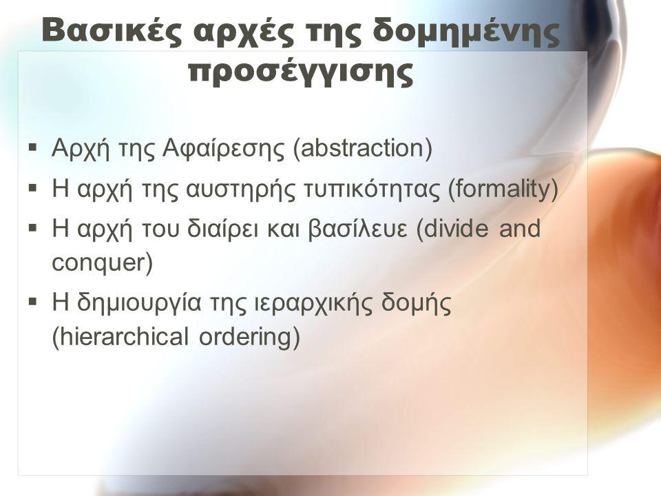 Βασικές αρχές της δομημένης προσέγγισης  Αρχή της Αφαίρεσης (abstraction)  Η αρχή της αυστηρής τυπικότητας (formality)  Η αρχή του διαίρει και βασί