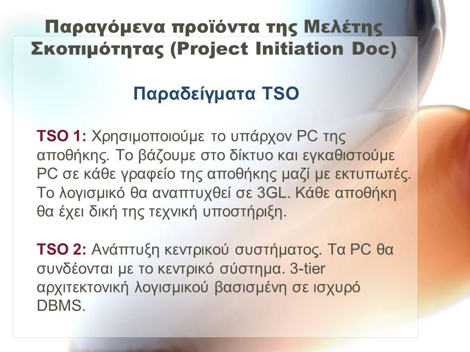 Παραγόμενα προϊόντα της Μελέτης Σκοπιμότητας (Project Initiation Doc) Παραδείγματα TSO TSO 1: Χρησιμοποιούμε το υπάρχον PC της αποθήκης. Το βάζουμε στ