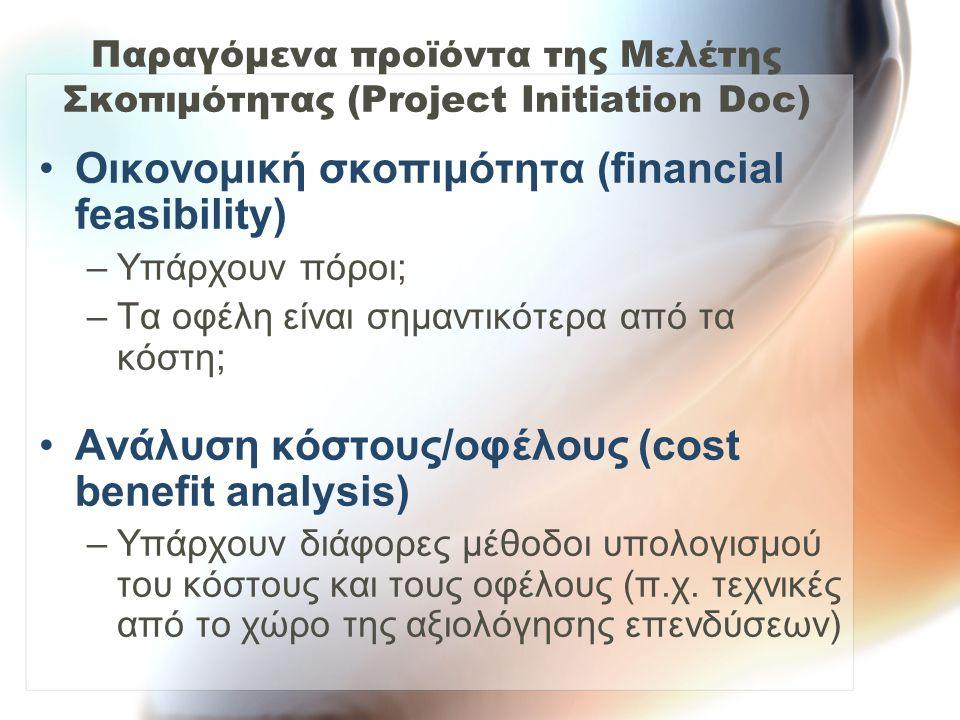 Παραγόμενα προϊόντα της Μελέτης Σκοπιμότητας (Project Initiation Doc) Οικονομική σκοπιμότητα (financial feasibility) –Υπάρχουν πόροι; –Τα οφέλη είναι