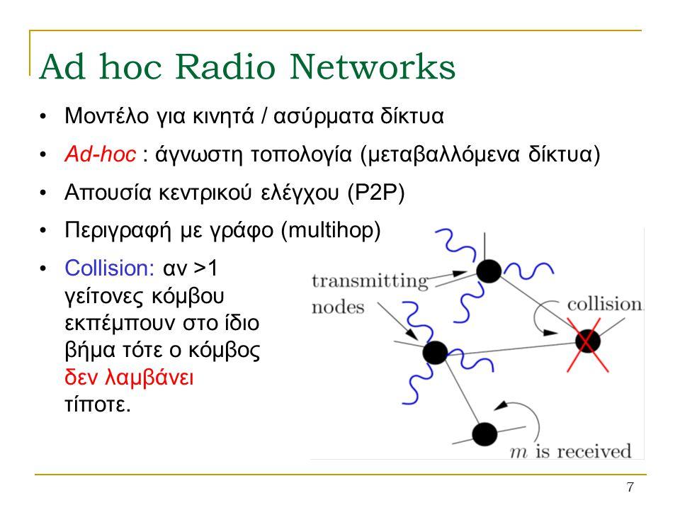8 Μια πρόσφατη συνεισφορά Εξετάσαμε energy efficient broadcasting με περιορισμό στο πλήθος επιτρεπτών μεταδόσεων / κόμβο [P., Koutris 11] Αποδείξαμε κάτω φράγμα στην επίδοση οποιουδήποτε αλγορίθμου με περιορισμό k μεταδόσεων ανά κόμβο: Ω(n 2 /k) // γενικό: Ω(nlogn)